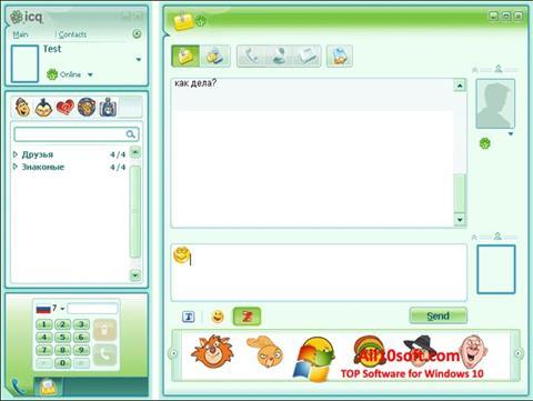 截图 ICQ Windows 10