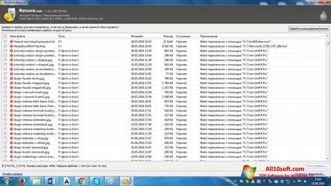 截图 Recuva Windows 10