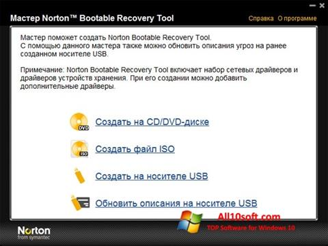 截图 Norton Bootable Recovery Tool Windows 10