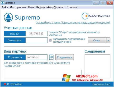 截图 Supremo Windows 10