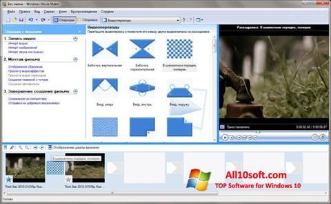 截图 Windows Movie Maker Windows 10