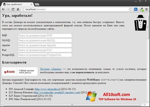 截图 Denwer Windows 10
