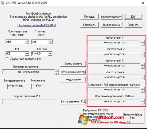 截图 CPUFSB Windows 10