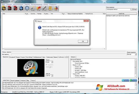 截图 MediaCoder Windows 10