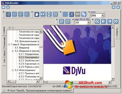 截图 DjVu Reader Windows 10