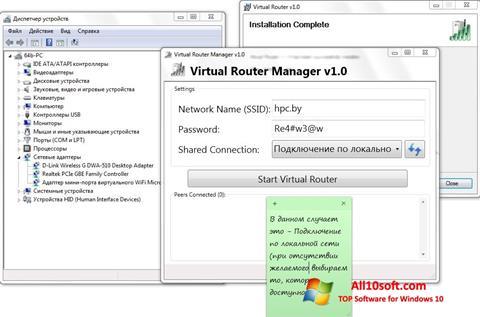 截图 Virtual Router Manager Windows 10