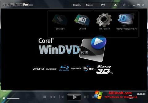 截图 WinDVD Windows 10