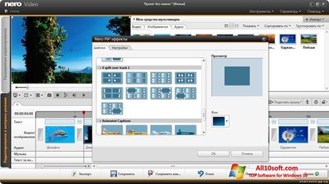 截图 Nero Video Windows 10