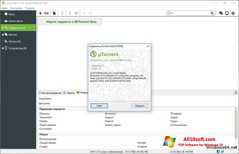 截图 uTorrent Pro Windows 10