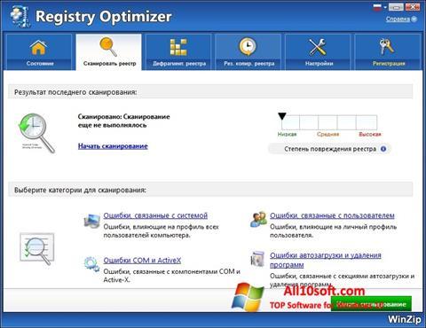 截图 WinZip Registry Optimizer Windows 10